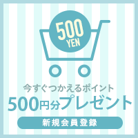 今すぐ使えるポイント 500円分プレゼント